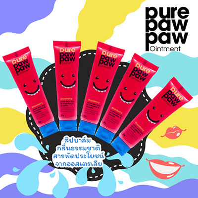 Pure Paw Paw Ointment Strawberry Pink