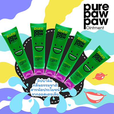 Pure Paw Paw Ointment Watermelon Green