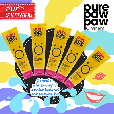 Pure Paw Paw Ointment Grape Yellow