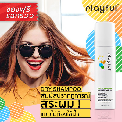 PLAYFUL Refresh and Revive Dry Shampoo