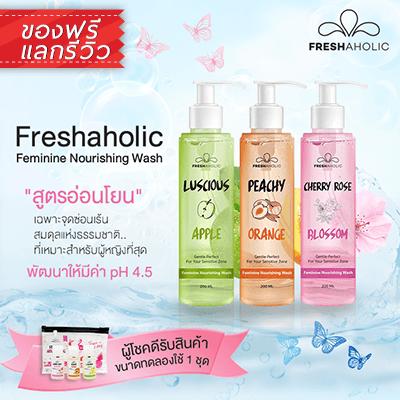 Freshaholic Feminine Nourishing Wash