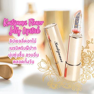 Kailijumei Lipstick Pink ลิปสติก ลิปบำรุง เนื้อเยลลี่