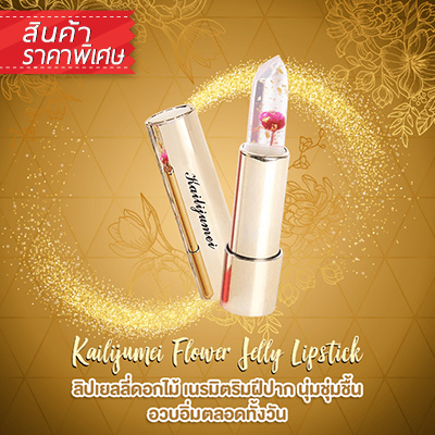 Kailijumei Lipstick Bright Surplus Flame Red
