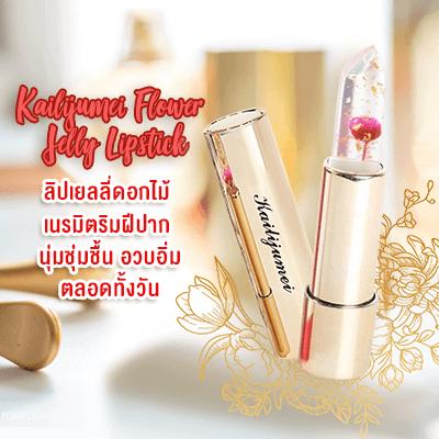 Kailijumei Lipstick Red ลิปสติก ลิปเจลดอกไม้ เนื้อเยลลี่