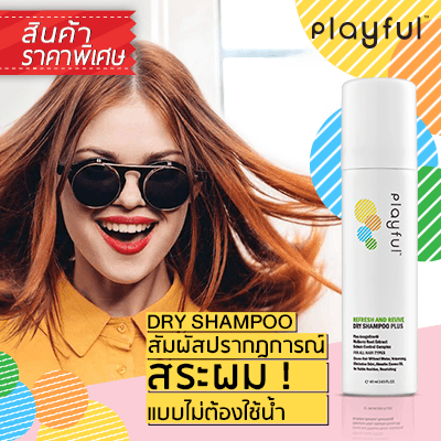 PLAYFUL Refresh and Revive Dry Shampoo 200 ml