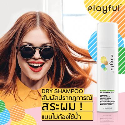 PLAYFUL Dry Shampoo สเปรย์แชมพูแห้ง
