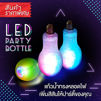 LED Party Bottle ขวดพลาสติก ทรงหลอดไฟ