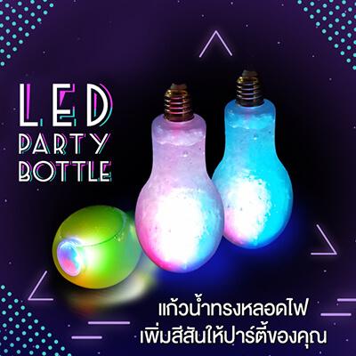 LED Party Bottle ขวดพลาสติก ทรงหลอดไฟ มีไฟ เปลี่ยนสีได้ 3 สี