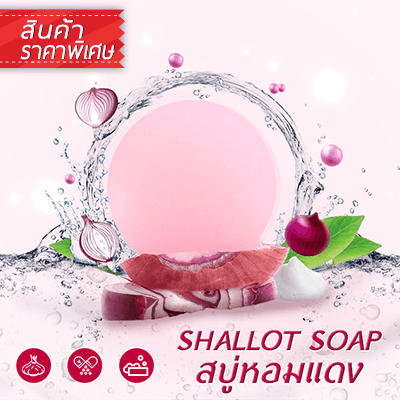 Nature Edition Shallot Soap