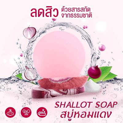 Nature Edition Shallot Soap สบู่หอมแดง ลดสิว