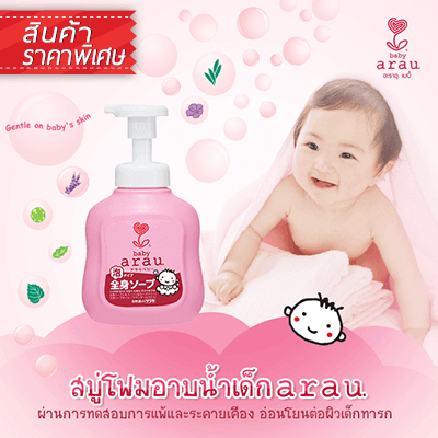 arau. baby body soap