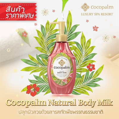 Cocopalm Body Milk