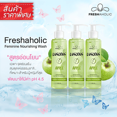 Freshaholic Feminine Nourishing Wash Luscious Apple