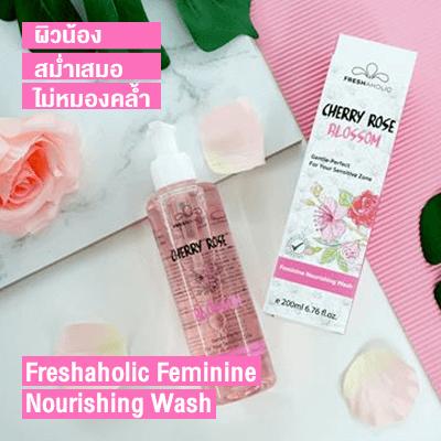 Freshaholic ผลิตภัณฑ์ทำความสะอาดจุดซ่อนเร้นกลิ่น Cherry Rose Blo