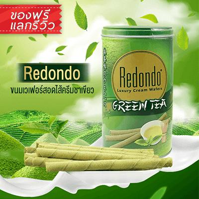 Redondo Luxury Cream Wafers Green Tea รีดอนโด้ ชาเขียว กรีนที เว