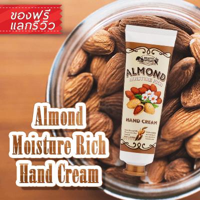 Beauty Cottage Almond Moisture Rich Hand Cream
