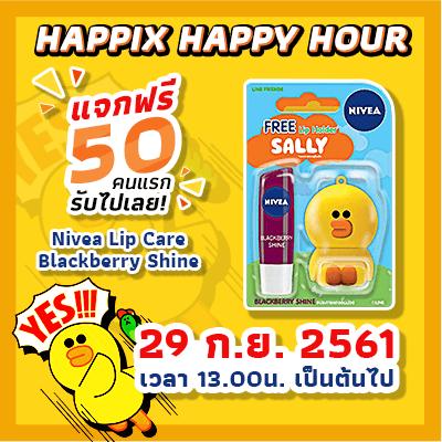 Happix Happy Hour Nivea Lip Care Blackberry Shine