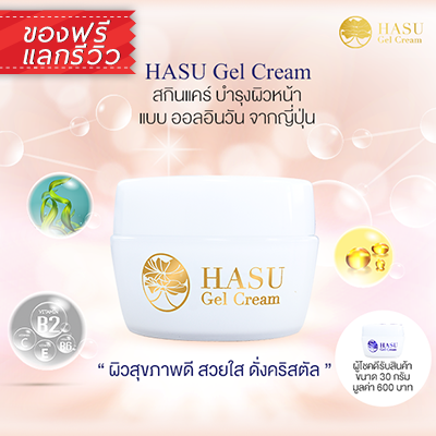 HASU Gel Cream