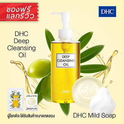 DHC Mild Soap 5g. and Deep Cleansing Oil 3ml.