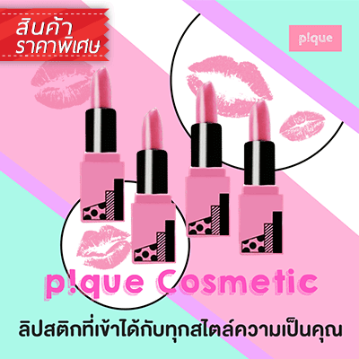 Pique Cosmetic ลิปสติก 01 Laila