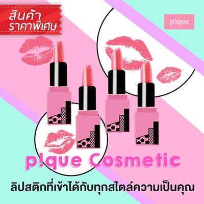 Pique Cosmetic ลิปสติก 03 Gran Paradiso