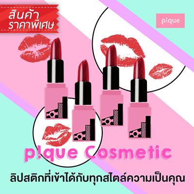 Pique Cosmetic ลิปสติก 06 Puncak Jaya