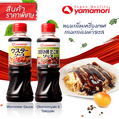 Yamamori Worcester Sauce and Okonomiyaki Sauce SET