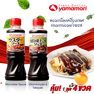 Yamamori Worcester Sauce and Okonomiyaki Sauce SET ซอสญี่ปุ่น