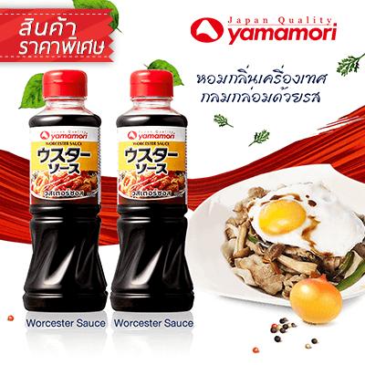 Yamamori Worcester Sauce  ซอสปรุงรส