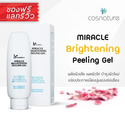Miracle brightening peeling gel เจลผลัดเซลล์ผิวเก่า