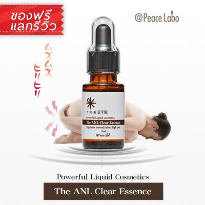 The ANL Clear Essence ตัวช่วยลดอาการเจ็บปวดบริเวณริดสีดวง