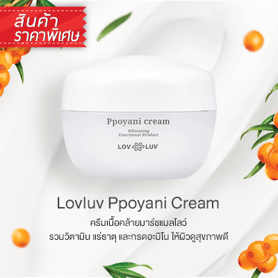 Lovluv Ppoyani Cream ครีมเนื้อมาร์ชเมลโล่