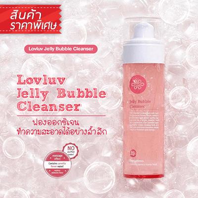 Lovluv Jelly Bubble Cleanser คลีนเซอร์เนื้อเจลลี่