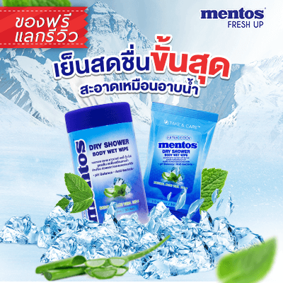 MENTOS  Dry Shower Body Wet Wipe Extra Cool.