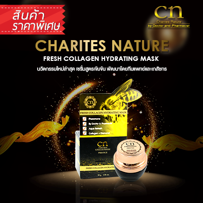 CN Fresh Collagen  Hydrating Mask 30g.