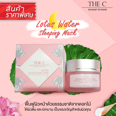 The C Lotus Water Sleeping Mask