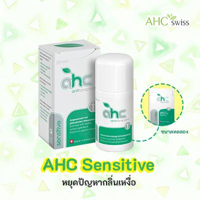 AHC Sensitive ผลิตภัณฑ์ระงับเหงื่อ (1ชุด/2ซอง)