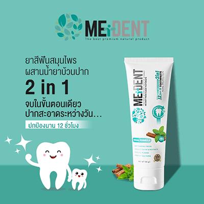 MEDENT ยาสีฟันสมุนไพร 2in1