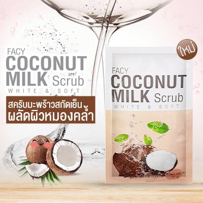 Facy Coconut Milk Scrub สครับมะพร้าวขัดผิว
