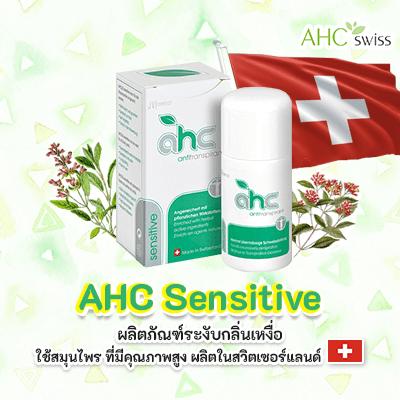 AHC Sensitive  ผลิตภัณฑ์ระงับ…