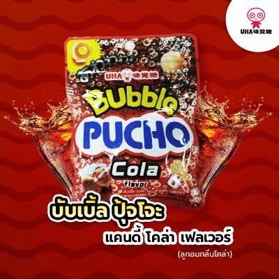 Bubble PUCHO Candy Cola Flavor ลูกอมกลิ่นโคล่า