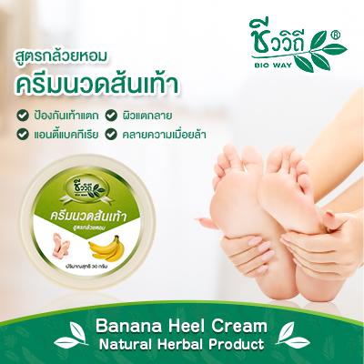 Banana Heel Cream