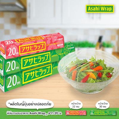 Asahi Wrap ฟิล์มถนอมอาหาร 30ซม. x 20ม.