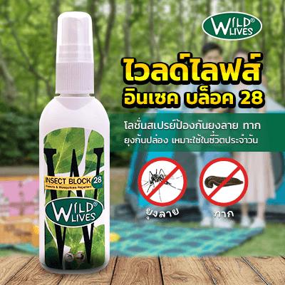 Wild Lives Insect Block 28 โลชั่นสเปรย์ป้องกันยุง