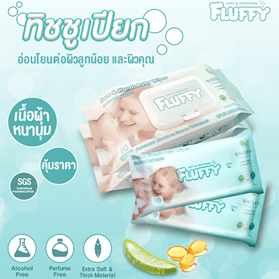 Fluffy Soft and Soothing ทิชช…