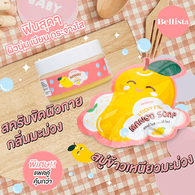 Bellista Super Duper Soft Set…