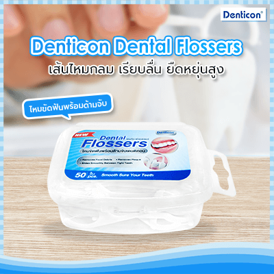 Denticon Dental Flossers เดนติคอน ไหมขัดฟันพร้อมด้ามจับ