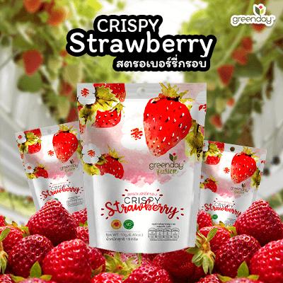 Greenday Crispy Strawberry สตรอเบอรี่กรอบ