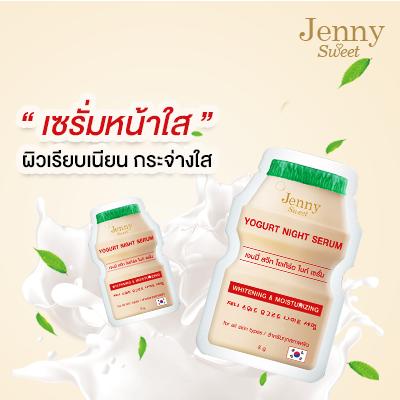 Jenny Sweet Yogurt Night Serum เจนนี่ สวีท โยเกิร์ต ไนท์ เซรั่ม