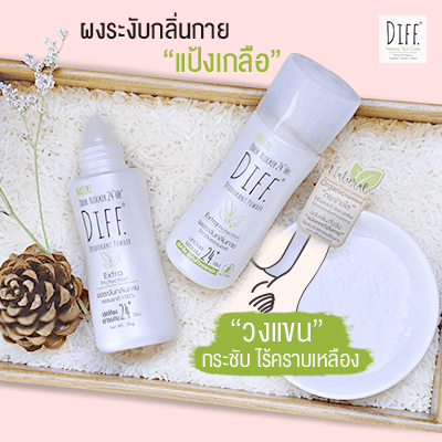 DIFF.deodorant salt powder ผง…